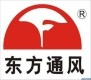 余姚东方通风工程有限公司