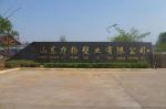 山东力扬塑业有限公司杭州分公司