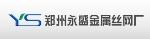 郑州永盛筛网厂