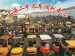 上海展博二手叉车销售有限公司
