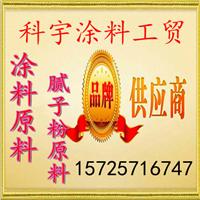 菏泽科宇涂料工贸有限公司