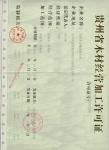 贵阳市南明区龙腾防腐木业经营部