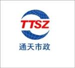 上海通天市政工程有限公司