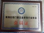 南海区铝门窗五金装饰行业协会会员证