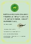 JAS认证