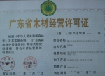 广东省木材经营许可证