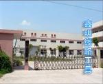 霸州鑫明线路工具厂