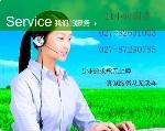 武汉腾辉家电维修公司