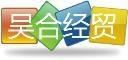 苏州吴合经贸有限公司