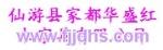 仙游县家都华盛红木家具有限公司