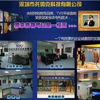 深圳市托微克科技有限公司