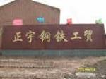 天津市正宇钢铁工贸有限公司销售部