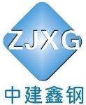 武汉中建鑫钢物资有限公司