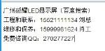 广州延耀LED显示屏公司