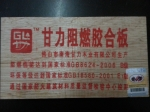 天津市东丽区亿展建材销售中心