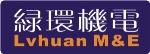 深圳市绿环机电设备有限公司