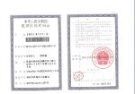 立盛兴组织机构代码证