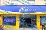 上海臻涂建筑材料有限公司(好美家油漆店 )