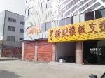 信阳宏阳建筑器材有限公司
