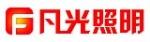 温州凡光照明科技有限公司
