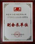 中国砖瓦工业协会第六届理事会副会长单位