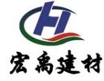 河南宏禹节能建材有限公司