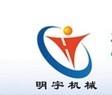 潍坊明宇机械设备有限公司