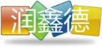 青岛润鑫德商贸有限公司