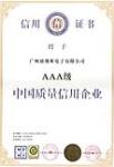 AAA级中国质量信誉企业
