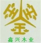 东莞市鑫兴木业有限公司(销售二部)
