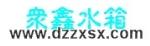 武城县众鑫水箱公司