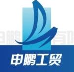 青岛申鹏工贸有限公司
