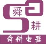 上海舜耕电器有限公司