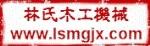 福州林氏木工机械有限公司