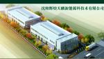 沈阳天麟正大新能源科技有限公司