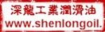 深圳市深龙工业润滑油有限公司