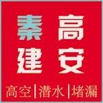 江苏秦高建安防腐有限公司
