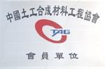 中国土工合成材料工程协会