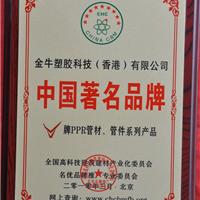 金牛塑胶(香港)有限公司