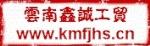 云南鑫诚工贸有限公司红联第三经营部