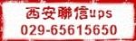 西安联信ups电源设备有限公司