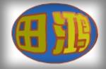 青岛田鸿翔机械设备有限公司