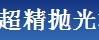 郑州超精抛光机械制造有限公司