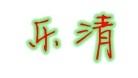 河北文安乐清化纤有限公司