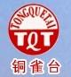 邯郸市铜雀台机电有限责任公司