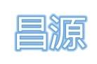 安平县昌源金属织网厂