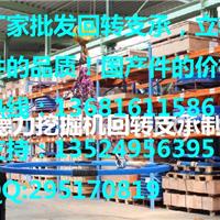 上海德力挖掘机回转支承制造厂