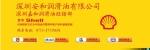 深圳安和润滑油有限公司