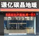 湖南恒晖碳晶科技有限公司