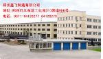 河南省鑫飞机械设备有限公司